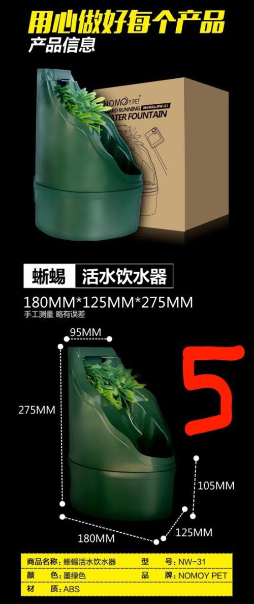 Hình ảnh máy nước cho bò sát